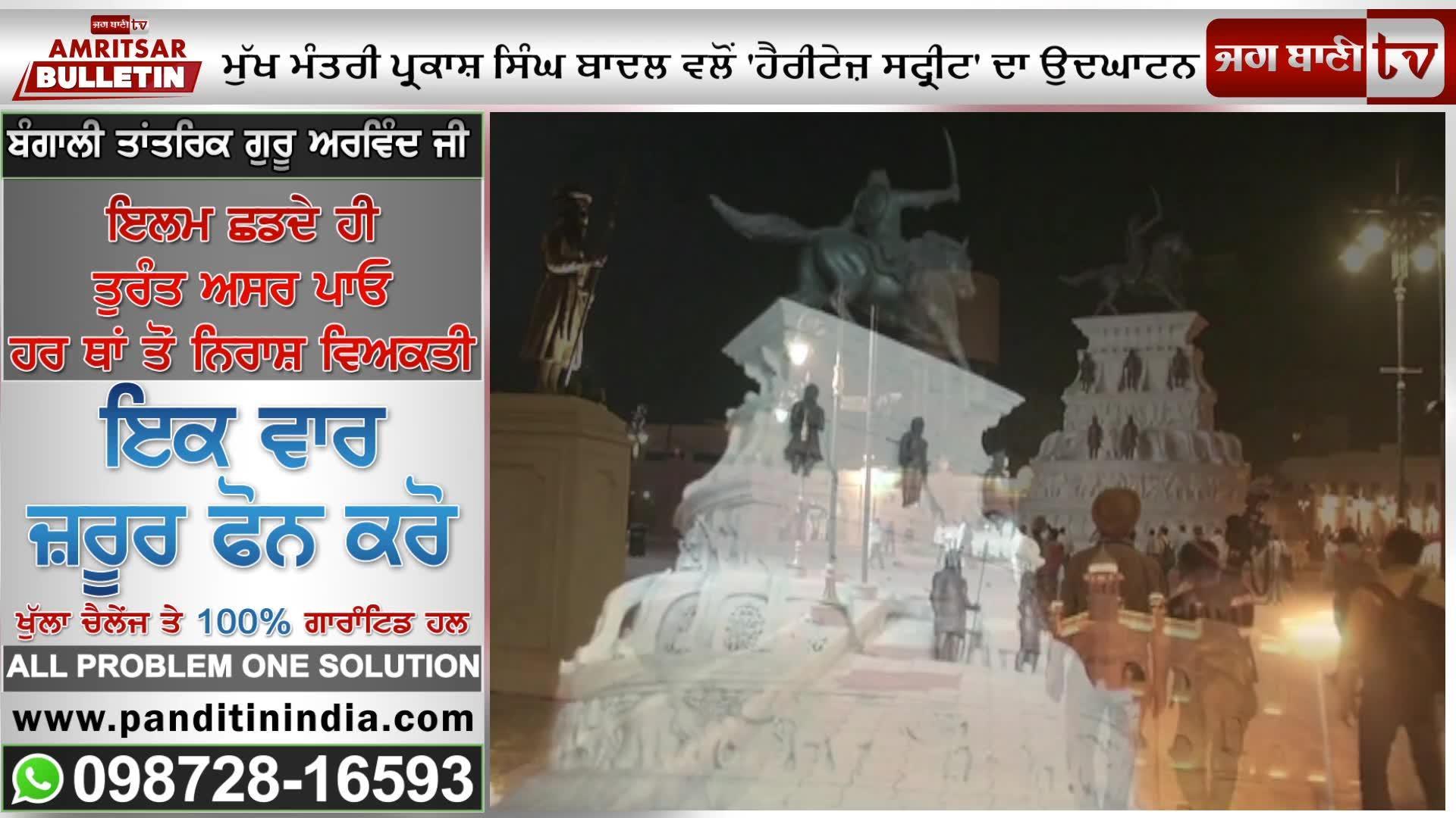 Image of Watch Amritsar Bulletin : ਮੁੱਖ ਮੰਤਰੀ ਪ੍ਰਕਾਸ਼ ਸਿੰਘ ਬਾਦਲ ਵਲੋਂ 'ਹੈਰੀਟੇਜ਼ ਸਟ੍ਰੀਟ' ਦਾ ਉਦਘਾਟਨ