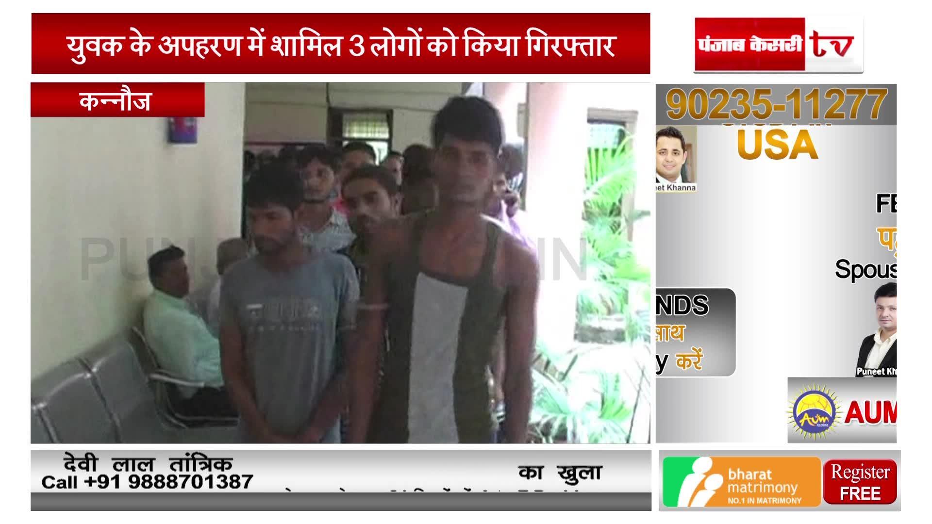 रुपए के लालच में आरोपियों ने किया युवक का अपहरण, 3 लोग गिरफ्तार