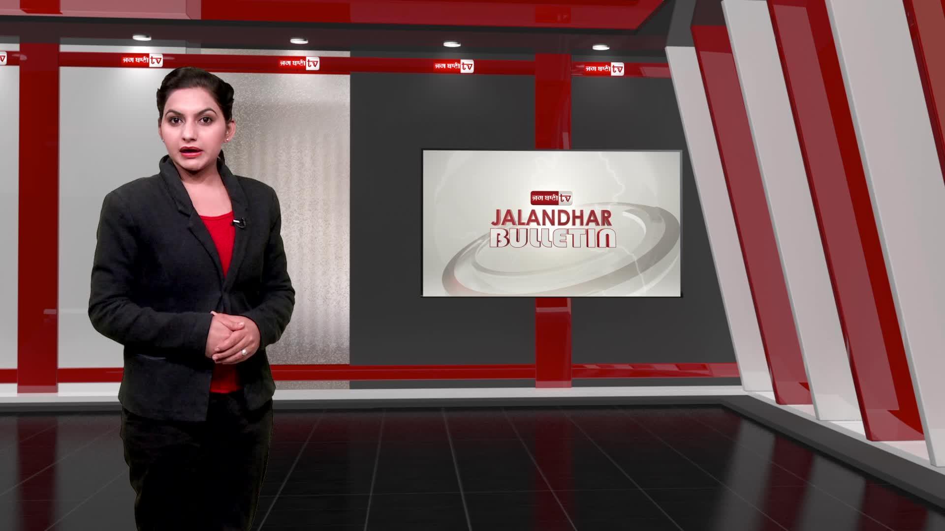 Image of Jalandhar Bulletin 25th Sep : ਕੇਜਰੀਵਾਲ ਦਾ ਜਲੰਧਰ 'ਚ ਕਾਲੀਆਂ ਪੱਟੀਆਂ ਬੰਨ੍ਹ ਕੇ ਵਿਰੋਧ