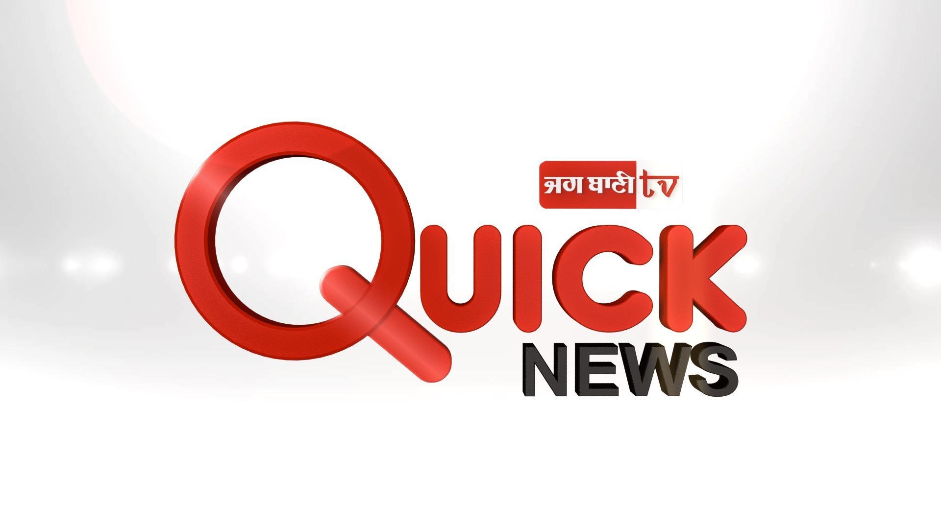 Image of Watch 'Quick' News :  ਇਨਕਮ ਟੈਕਸ ਵਿਭਾਗ ਨੇ ਕੈਪਟਨ ਖਿਲਾਫ ਦਰਜ ਕੀਤੀ ਸ਼ਿਕਾਇਤ