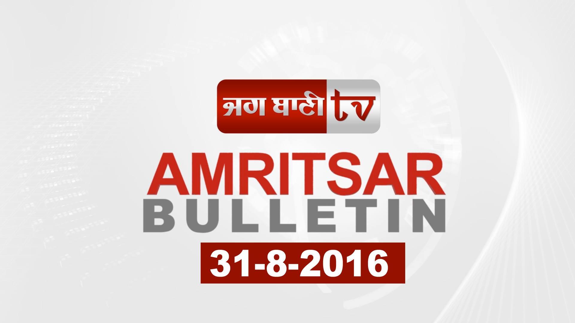 Image of Amritsar Bulletin 31st Aug : 'ਆਪ' ਨੂੰ ਪੰਜਾਬ 'ਚ ਲੱਗਿਆ ਇੱਕ ਹੋਰ ਵੱਡਾ ਝਟਕਾ