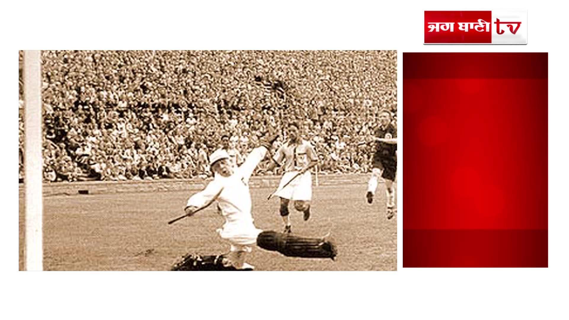 Image of ਮਹਾਨ ਹਾਕੀ ਖਿਡਾਰੀ ਮੇਜਰ ਧਿਆਨ ਚੰਦ ਨੂੰ ਯਾਦ ਕਰਦਿਆਂ